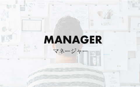 MANAGER マネージャー